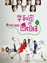 华和家的四姐妹背景图