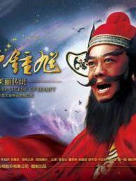 天师钟馗(新加坡版)(海外剧)