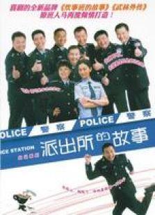 派出所的故事(2008版)