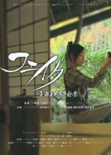 伪造的京都美术事件画卷背景图