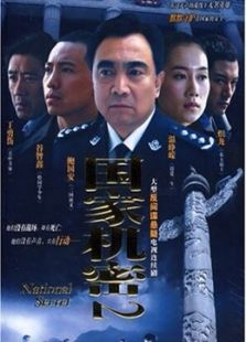 国家机密2(海外剧)