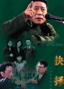 抉择(李雪健版)(国产剧)