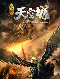 九州天空城2背景图