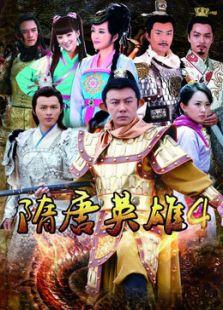 隋唐英雄4[TV剪辑版](国产剧)