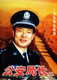 公安局长2