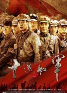 十送红军(国产剧)
