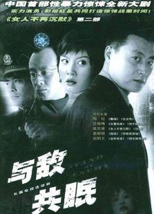 与敌共眠(2004)(国产剧)