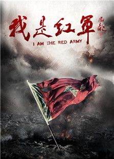 我是红军(国产剧)