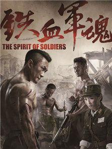 铁血军魂(2017版)背景图