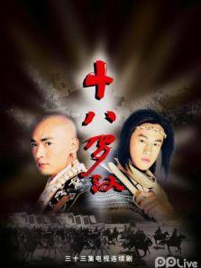 十八罗汉DVD
