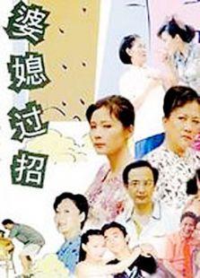 婆媳过招(国产剧)