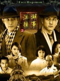 谁与争锋(2005)