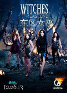 东区女巫第2季