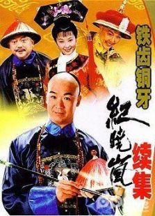 铁齿铜牙纪晓岚2(国产剧)