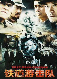 点击播放《铁道游击队1》