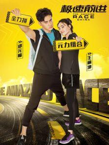 极速前进中国版-第四季郑元畅王丽坤