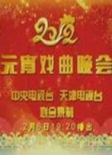 天津卫视2011中秋晚会(综艺)