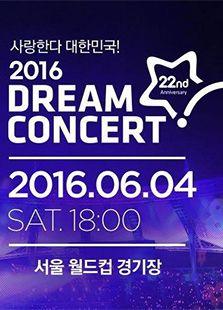 2016韩国梦想演唱会