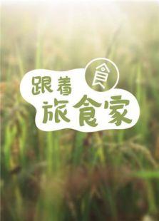 旅食家最新一期,芒果高清在线直播观看-2345综艺大全图片