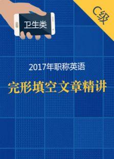 新东方2017职称英语完形(卫生类C级)