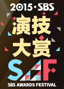2015SBS演技大赏