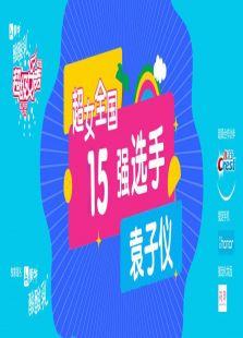 超级女声全国15强选手:袁子仪