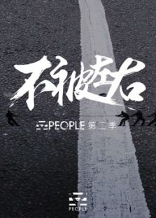 Vpeople第二季