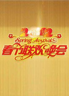 湖南卫视春节联欢晚会 2012