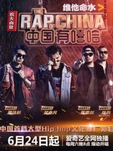 《中国有嘻哈》VIP独家现场