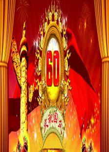 国庆60周年庆典