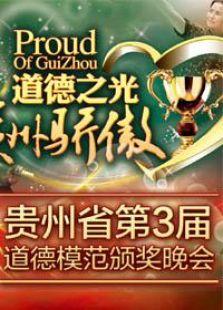 贵州省第三届道德模范颁奖晚会