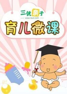 育儿微课--备孕系列