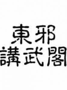 东邪讲武阁