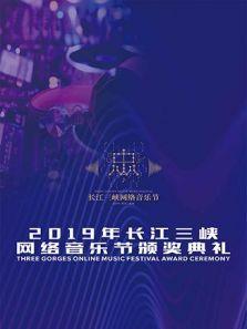2019长江三峡网络音乐节颁奖典礼