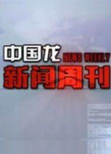 中国龙新闻周刊