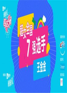 超级女声全国7强选手:王金金