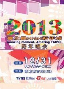 TVBS台北2013跨年演唱会(综艺)