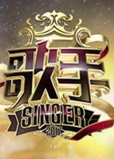 歌手(综艺)