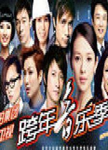 深圳卫视2012跨年演唱会