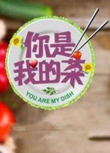 你是我的菜