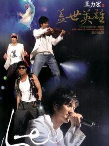 """王力宏2006""""盖世英雄LiveConcert演唱会影音全纪录"""
