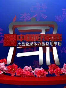 中国好家庭第2季