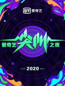 2020爱奇艺尖叫之夜