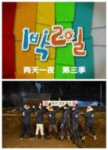 两天一夜 韩国版第3季