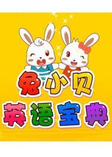兔小贝英语宝典最新一期_2016兔小贝英语宝典