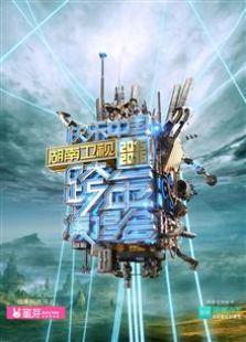 2016湖南卫视跨年演唱会