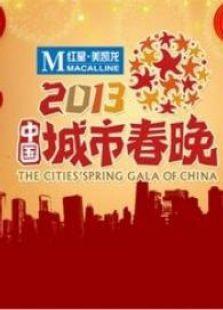 2013中国城市春晚(综艺)
