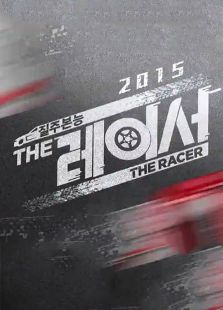 TheRacer2015最新一期