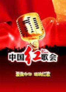 2011中国红歌会