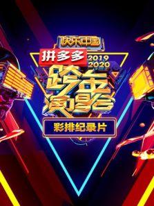 2019-2020湖南卫视跨年演唱会 彩排纪录片